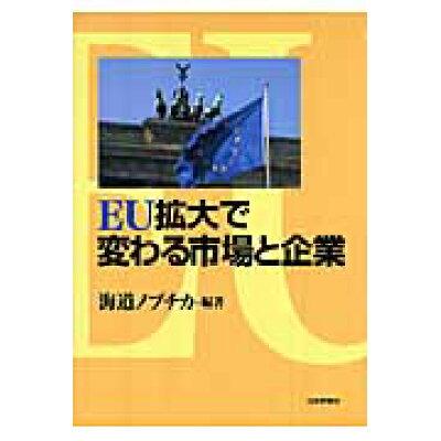 EU拡大で変わる市場と企業   /日本評論社/海道ノブチカ