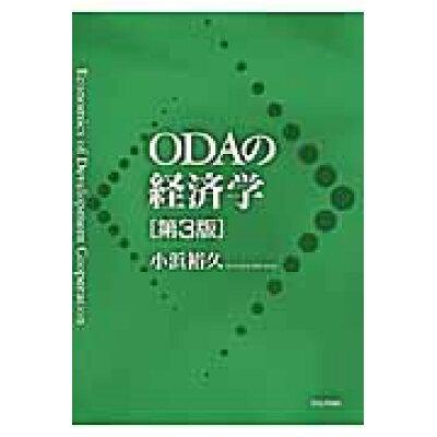 ODAの経済学   第3版/日本評論社/小浜裕久