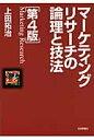 マ-ケティングリサ-チの論理と技法   第4版/日本評論社/上田拓治