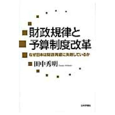 財政規律と予算制度改革 なぜ日本は財政再建に失敗しているか  /日本評論社/田中秀明