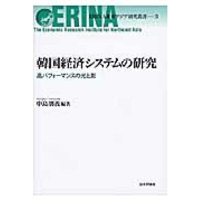 韓国経済システムの研究 高パフォ-マンスの光と影  /日本評論社/中島朋義
