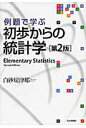 例題で学ぶ初歩からの統計学   第2版/日本評論社/白砂堤津耶