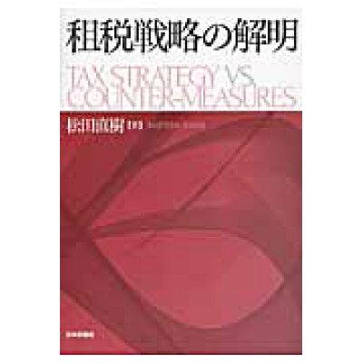 租税戦略の解明   /日本評論社/松田直樹