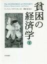 貧困の経済学  下 /日本評論社/マーティン・ラヴァリオン