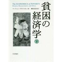 貧困の経済学(下)