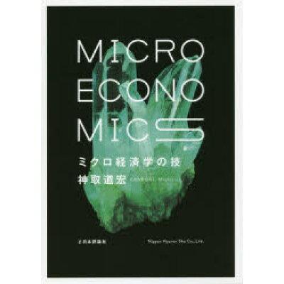 ミクロ経済学の技   /日本評論社/神取道宏
