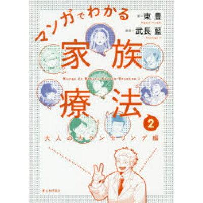 マンガでわかる家族療法  2 /日本評論社/東豊