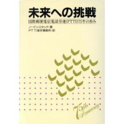 未来への挑戦 国際郵便電信電話労連(PTTI)75年の歩み  /日本評論社/ノ-マン・スタッグ