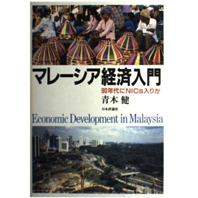 マレ-シア経済入門 90年代にNICs入りか  /日本評論社/青木健(経済学)