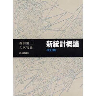新統計概論   改訂版/日本評論社/森田優三