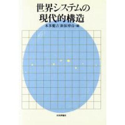 世界システムの現代的構造   /日本評論社/本多健吉