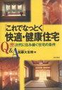 Q&A「これでなっとく」快適・健康住宅 次代に住み継ぐ住宅の条件  /日本評論社/加藤大志朗