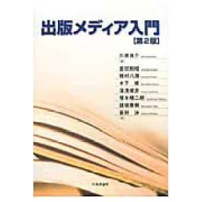 出版メディア入門   第2版/日本評論社/川井良介