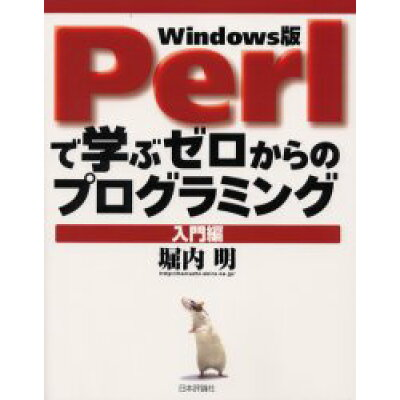 Perlで学ぶゼロからのプログラミング Windows版 入門編 /日本評論社/堀内明