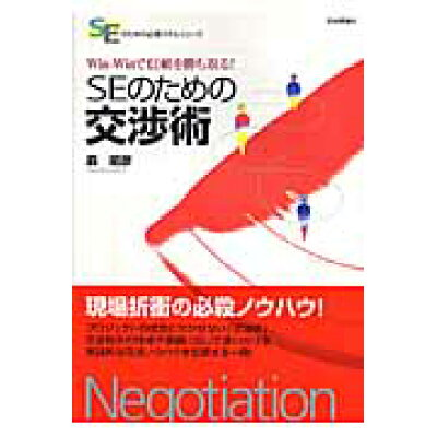 SEのための交渉術 Win-winで信頼を勝ち取る!  /日本評論社/森昭彦