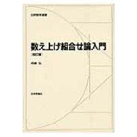 数え上げ組合せ論入門   改訂版/日本評論社/成嶋弘
