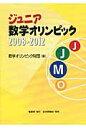 ジュニア数学オリンピック  2008-2012 /亀書房/数学オリンピック財団