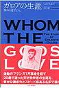 ガロアの生涯 神々の愛でし人  新装版/日本評論社/レオポルト・インフェルト