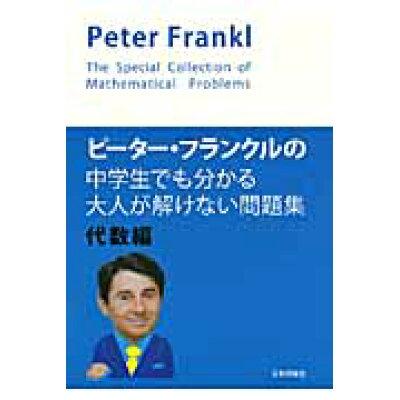 ピ-タ-・フランクルの中学生でも分かる大人が解けない問題集  代数編 /日本評論社/ピ-タ-・フランクル