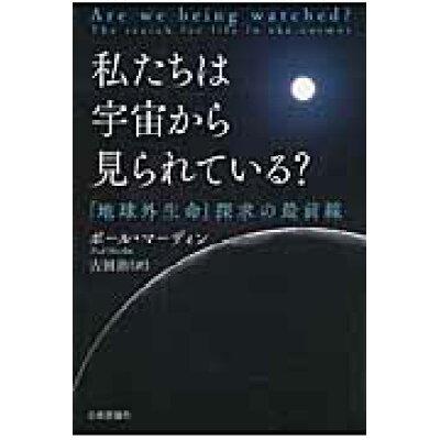 私たちは宇宙から見られている? 「地球外生命」探求の最前線  /日本評論社/ポ-ル・マ-ディン