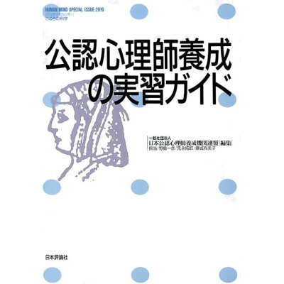 公認心理師養成の実習ガイド   /日本評論社/日本公認心理師養成機関連盟