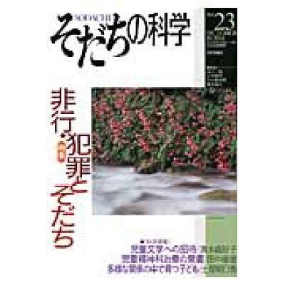 そだちの科学 こころの科学 23号 /日本評論社/滝川一広