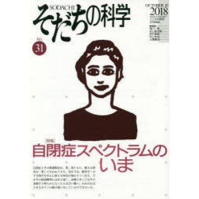 そだちの科学 こころの科学 31号 /日本評論社/滝川一広