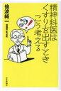 精神科医はくすりを出すときこう考える   /日本評論社/仙波純一