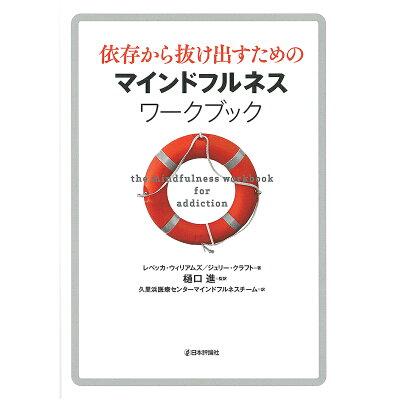 依存から抜け出すためのマインドフルネスワークブック   /日本評論社/レベッカ・ウィリアムズ