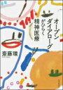 オープンダイアローグがひらく精神医療   /日本評論社/斎藤環(精神科医)