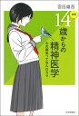 14歳からの精神医学 心の病気ってなんだろう  新版/日本評論社/宮田雄吾