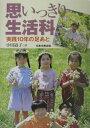思いっきり生活科 実践10年の足あと  /日本文教出版(大阪)/小川道子