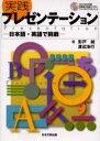 実践プレゼンテ-ション 日本語・英語で挑戦  /日本文教出版(大阪)/影戸誠