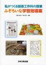 私がつくる図画工作科の授業ふぞろいな学習指導案   /日本文教出版(大阪)/岩崎由紀夫