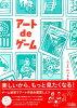 アートdeゲーム   /日本文教出版(大阪)/ふじえみつる