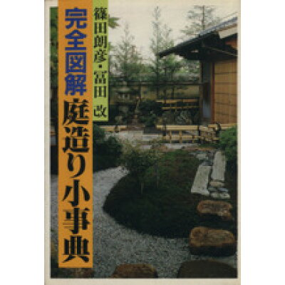 完全図解庭造り小事典   /日本文芸社/篠田朗彦