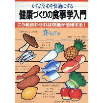 健康づくりの食事学入門 からだと心を快適にする こう組合わせれば栄養が倍増  /日本文芸社/食のスタジオ