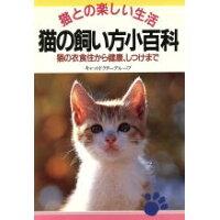 猫の飼い方小百科 猫との楽しい生活  /日本文芸社/キャットドクタ-グル-プ
