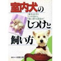 室内犬のしつけと飼い方 愛犬の上手なしつけ方から、楽しく育てる方法まで  /日本文芸社