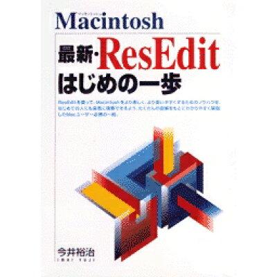 最新・ResEditはじめの一歩 Macintosh  /日本文芸社/今井裕治
