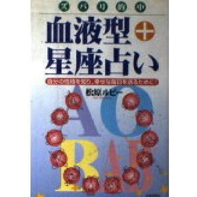 ズバリ的中血液型+星座占い 自分の性格を知り、幸せな毎日を送るために!  /日本文芸社/松原ルビ-