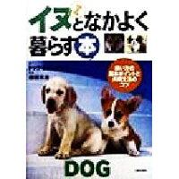 イヌとなかよく暮らす本 飼い方の基本ポイントと共同生活のコツ  /日本文芸社/ドッグ・ファンクラブ
