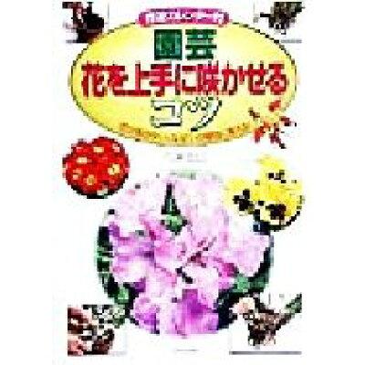 園芸花を上手に咲かせるコツ 花が咲かない、なぜ?の疑問に答える!  /日本文芸社/穴澤浩巳
