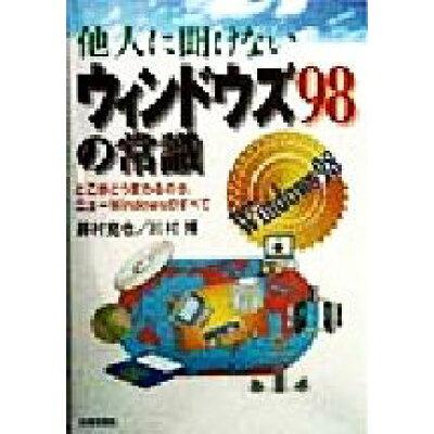 他人に聞けないウィンドウズ98の常識 どこがどう変わるのか、ニュ-Windowsのすべて  /日本文芸社/井村克也