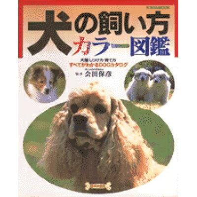 犬の飼い方カラ-図鑑 犬種・しつけ方・育て方すべてがわかるdogカタログ  /日本文芸社