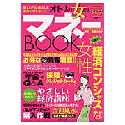 オトナの女のマネ-book   /日本文芸社