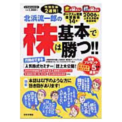 北浜流一郎の株は基本で勝つ!!   /日本文芸社/北浜流一郎