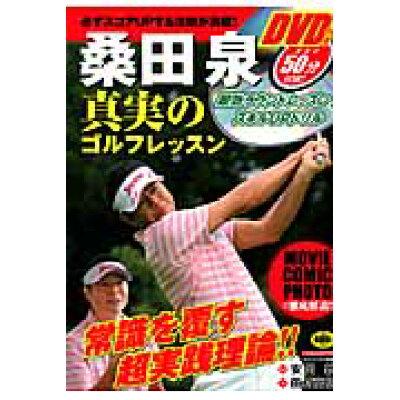 桑田泉真実のゴルフレッスン   /日本文芸社/桑田泉