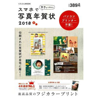 サクッと作れるスマホで写真年賀状  2018 /日本文芸社