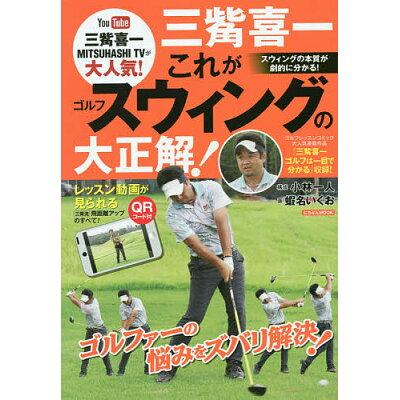 三觜喜一これがゴルフスウィングの大正解!   /日本文芸社
